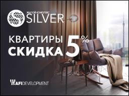 ЖК бизнес-класса Silver. Скидка от 5%