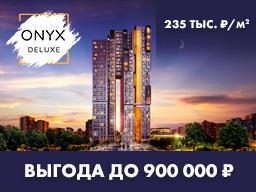 Новый ЖК «ONYX DELUXE», ЮЗАО