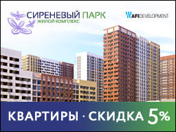 Квартиры в ЖК Сиреневый парк от 5,3 млн